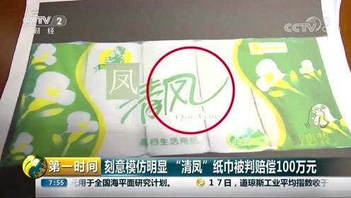 """向山寨说不!""""清凤""""纸巾恶意侵权,被判赔偿100万元"""