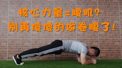 为什么你做卷腹的时候会腰疼?练好核心,训练中会有质的飞跃!