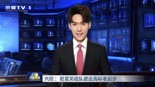 《全职高手》沙雕番外:蓝河成主持人,入职荣耀TV!