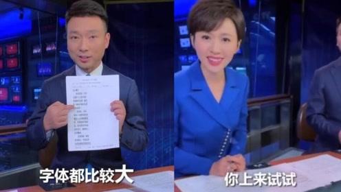 新闻联播主播手里的稿子长啥样 康辉和欧阳夏丹揭开小秘密