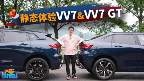 9月上市!全新VV7 GT和新款VV7有什么区别?