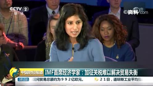 IMF首席经济学家:加征关税无法解决总体贸易失衡问题视频