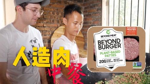 第一次把美国人造肉做成中餐,口感逼真却被吐槽骗子公司?