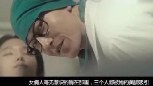 女病人太美,3名医生麻醉后的丑陋行为,让他们后悔不已