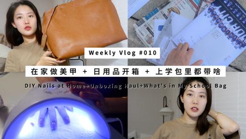 WeeklyVlog10在家美甲+日用品开箱+上学包里都带啥