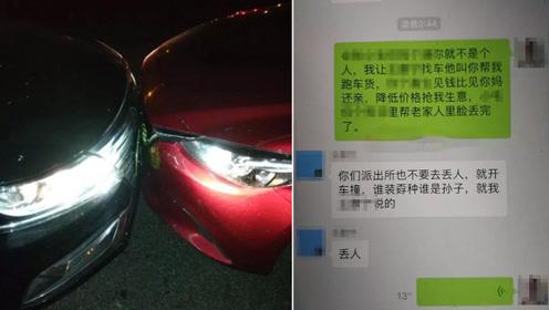 你们开车互撞!杭州两男子因群友一句玩笑话 街头开车互撞
