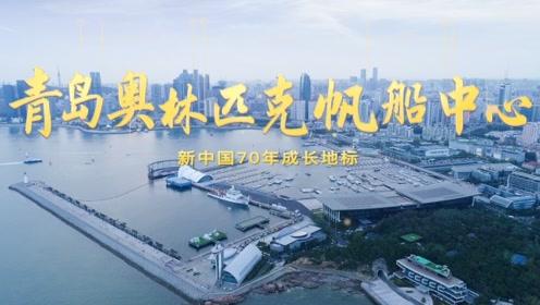 新中国70年成长地标——青岛奥帆中心