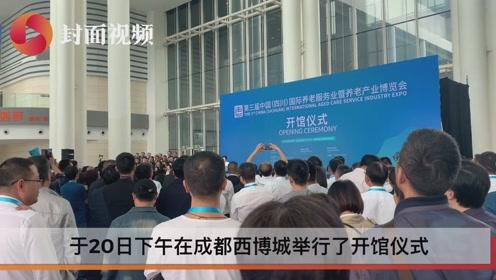 第三届四川老博会开幕 近160家机构和企业参展