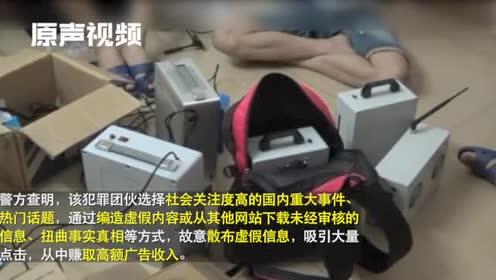 广东破获全国最大网络引流黑产案!2千多个公众号散布虚假信息