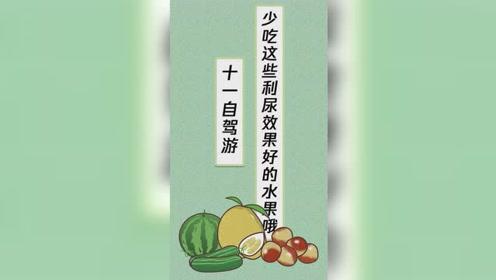 十一小贴士,医典提醒您:十一自驾游,少吃这些利尿效果好的水果
