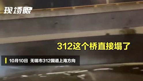 无锡桥梁垮塌还有车被压 附近宾馆老板:住满了都是处理事故的人