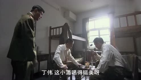 李云龙和丁伟正喝着小酒,不料院长发火了,老李表示很有经验