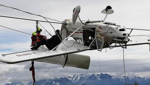 飞机突坠阿尔卑斯山倒挂高架电缆 机上2人奇迹生还