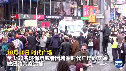 拖船封路,美国警方逮捕至少62名环保示威者