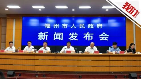 福州召开电动自行车规划管理发布会 发言人:视成效决定是否禁行