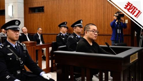 孙小果案再审开庭审理:检察员建议撤销原判 另行作出正确判决