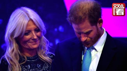 什么话题让英国哈里王子情绪激动当场流泪?女主持人轻抚胳膊安慰