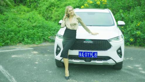 在全球车哈弗F7上撩俄罗斯美女是什么感觉?