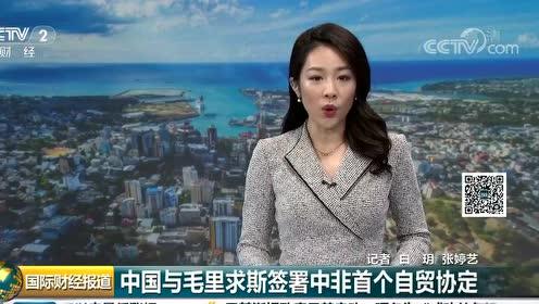 中非合作又进一步 中国与毛里求斯签署中非首个自贸协定视频