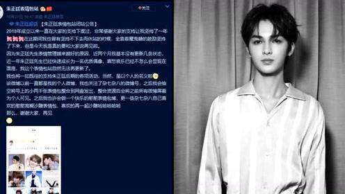 朱正廷表情包站宣布关站 理由太奇葩引热议