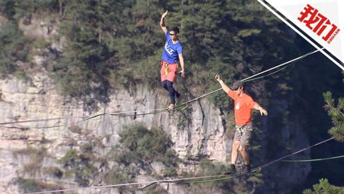 """现实版""""巅峰对决"""":8名选手在海拔1092米高空""""漫步"""" 游客直呼惊险"""