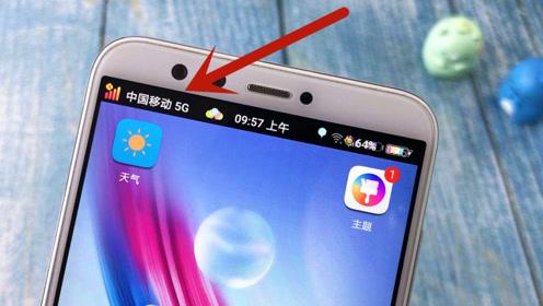 """打开这个开关,普通手机也可以开启""""5G网络"""",太厉害了!"""