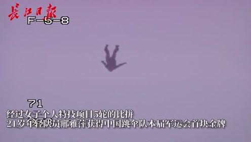 中国选手邢雅萍斩获军运会跳伞项目两枚金牌