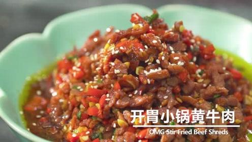 米饭杀手小炒黄牛肉来也,有滋有味又香又嫩!