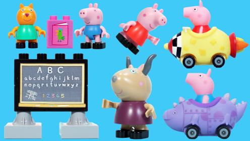 小猪佩奇的图书馆积木玩具