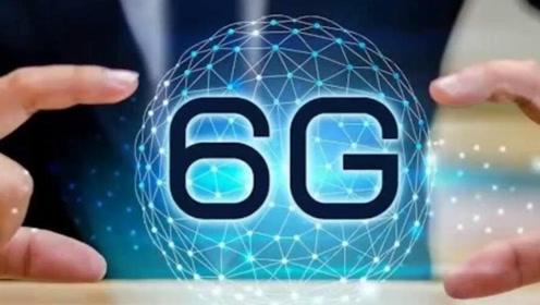 我国正式启动6G技术研发工作