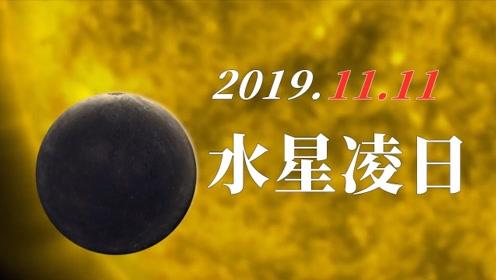 2019年11月11日,罕见天象大戏即将上演,错过要等13年!