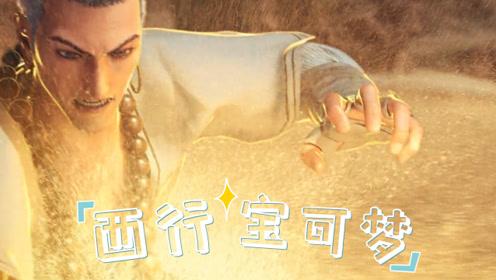 西行纪番外08:西行宝可梦,唐僧智取沙雕妖