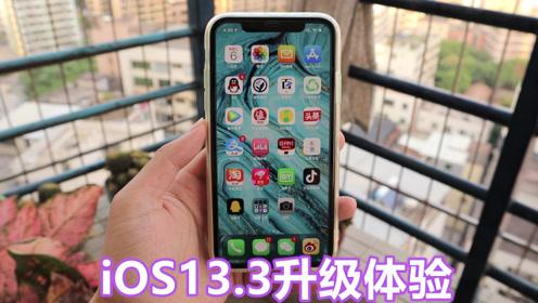 iOS13.3内测版升级体验:终于救活了我的iPhone,不杀后台了!