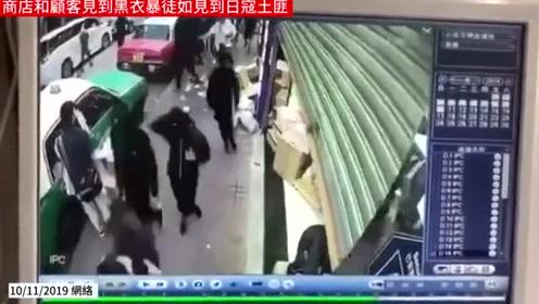 香港商店顾客看见暴徒如见日寇土匪