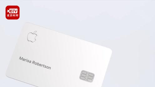 Apple Card被指性别歧视 苹果联合创始人:我妻子也被歧视了