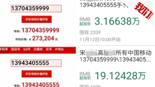 """通化""""老赖""""夫妻欠债不还 尾号9999和5555手机靓号被拍卖"""