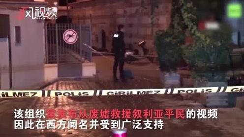 白头盔创始人身亡 土警方:可能是从阳台摔下致死