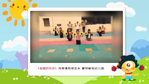 天天舞蹈秀:幼儿舞蹈《祖国的花朵》河南濮阳梁庄乡蒙特梭利幼儿园