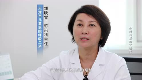 健康中国|小流感里的大凶险