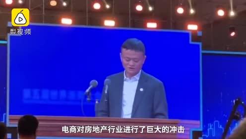 马云:很多人反对电商,其实它给中国带来了巨大改变