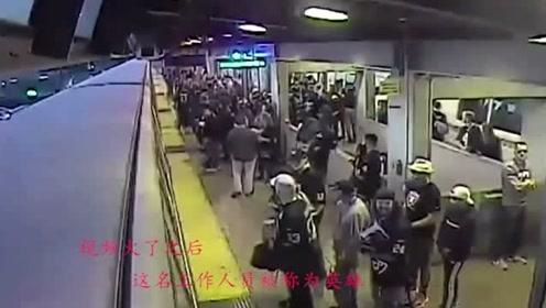 惊魂一刻!醉酒男子突然跌下铁轨,列车高速驶来的瞬间被救起
