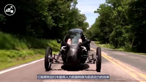 三轮车能靠人力蹬踏,时速高达160公里,上班代步还能遮风挡雨