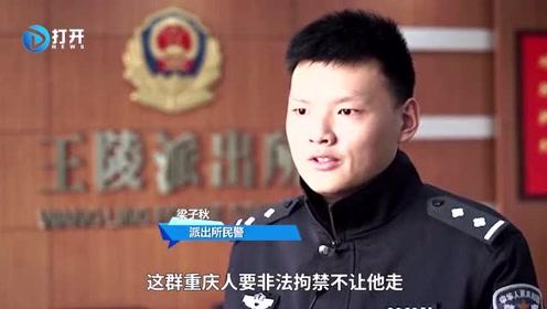"""骗子被""""围"""" 自己报警求助 反被警方拘留!"""