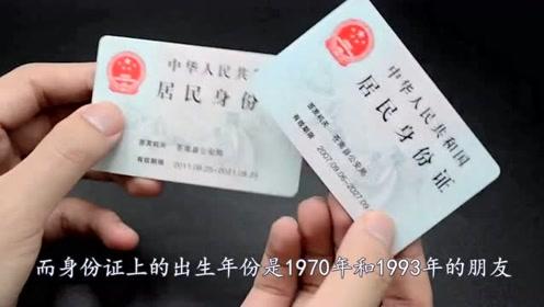 身份证上1970,至1993年的人注意了,这件事需马上办!