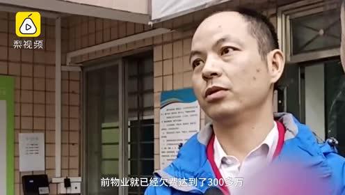 湖南长沙一小区欠700万水费,物业:管网渗漏问题