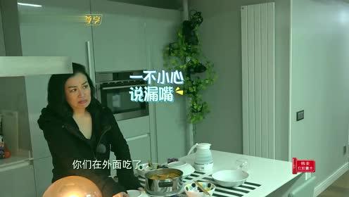 钟丽缇虽然生气,但听到老公说没吃饭,赶紧起身陪着老公吃饭!