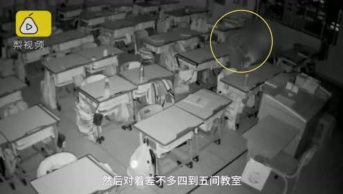 男子深夜入校地毯式洗劫教室:翻遍每个书包抽屉,全程被拍下