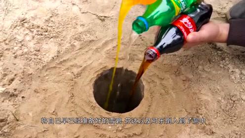 可乐雪碧芬达倒进地洞里,再加上曼妥思会怎样?最后效果太惊艳