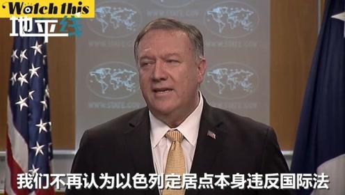 蓬佩奥:美国不再认为以色列定居点违反国际法