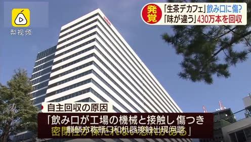 又出事?日本紧急召回430万瓶饮料,瓶盖或无法密闭